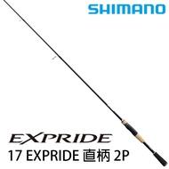 SHIMANO 17 EXPRIDE 紡車 2P [漁拓釣具] [BASS竿]