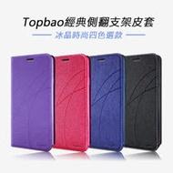 Topbao SONY Xperia XZ/XZS 冰晶蠶絲質感隱磁插卡保護皮套 (藍色)
