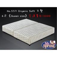 彈簧先生名床No.557 Organic Soft 下墊✔6尺*6.2尺《Queen size》