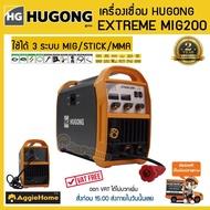 HUGONG ตู้เชื่อม MIG 3 ระบบ เครื่องเชื่อมไฟฟ้า MIG รุ่น EXTREMIG 200  ฟรีค่าจัดส่ง