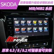 【送免費安裝】SKODA MIB/MIB2系統 原車螢幕升級安卓系統 原車螢幕升級 安卓機【禾笙影音館】