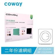 【Coway】空氣清淨機二年份濾網(旗艦環禦型 AP-1512HHW/AP-1512HH)
