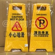 手刀價🌟立牌警示 小心地滑 請勿停車 清潔中 請勿使用 禁止停車 地板濕滑 警示牌 禁止臨停 購物狂人