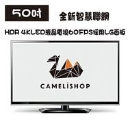 【小駱駝】電視 全新50吋 智慧聯網HDR 4KLED 液晶電視 60FPS 採用LG面板 可搭EVBOX PLUS