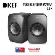【公司貨免運  議價更低】KEF 英國 無線藍牙 主動式喇叭 LSX
