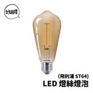 PHILIPS 飛利浦 經典燈絲 5.5W LED 愛迪生 ST64 仿鎢絲 燈泡
