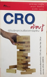 CRO ต้องรู้ คู่มือบริหารความเสี่ยงองค์กรยุคใหม่
