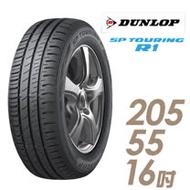 【DUNLOP 登祿普】SP TOURING R1省油耐磨輪胎_送專業安裝  205/55/16(適用於Altis 馬3 等車型)