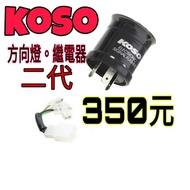 koso 方向燈 繼電器 閃光器  LED方向燈繼電器 二代 大聲版 穩定 防水 安全 狂派方向燈繼電器