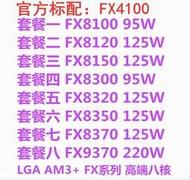 AMD FX-8300 FX 8120 8310 8320E 8350 8370 8100 AM3+ 八核CPU 議價