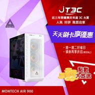 MONTECH 君主 Air 900 電腦大機殼 (白色)