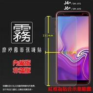 霧面螢幕保護貼 Samsung 三星 Galaxy J4+/J6+ J4 J6 Plus SM-J415GN SM-J610G 保護貼 軟性 霧貼 霧面貼 磨砂 防指紋 保護膜