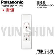 【水電材料便利購】Panasonic 國際牌 系統櫃組合品雙插座 WCFF8402W+WFF2065W 珍珠白-日本製