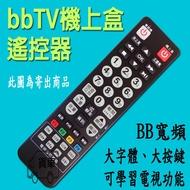 bbTV數位機上盒遙控器 bbTV遙控器 中嘉寬頻 bb寬頻 雙子星/慶聯/三冠王/港都遙控器