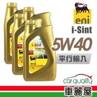 【AGIP 阿吉普】ENI i-Sint SM 5W40 1L_四入組_機油保養套餐加送【18項保養檢查】 節能型機油(車麗屋)