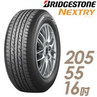 【BRIDGESTONE 普利司通】NEXTRY NXTZ 新世代全民節能輪胎_205/55/16(適用Focus.Mazda3等車型)