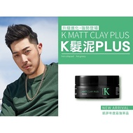 凱夢-K髮泥PLUS.全新升級改版