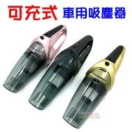【珍愛頌】C064 充電式汽車吸塵器 120W 內建鋰電池 乾濕兩用 車用吸塵器 無線 車載吸塵器 汽車美容 清潔 清理