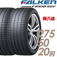 【飛隼】AZENIS FK510 SUV 高性能輪胎_二入組_275/50/20