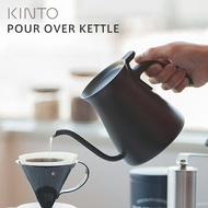 KINTO POUROVER KETTLE 手沖壺(砂光黑) /滴漏式/手沖咖啡/細口壺