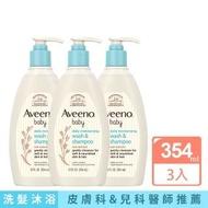 【Aveeno 艾惟諾】嬰兒燕麥沐浴洗髮露3入組(354mlx3_嬰兒沐浴)