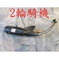 【2輪騎機】銳澤開發 毒蛇管R1 適用:各車系