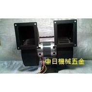 ☆中日機械五金☆ 台灣製造 1HP 鼓風機 抽送風機 雙吹式 雙鼓式 110V