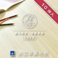 【南亞塑膠】森境卡扣地板(木紋  / 10坪入 / 耐磨層0.55mm)