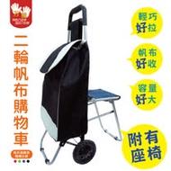 [雙手萬能] 大二輪帆布帶椅購物車(不挑色)