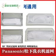 Panasonic washing machine filter bag original universal automatic Panasonic wife wife washing machine accessories filter