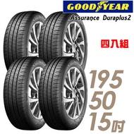 【GOODYEAR 固特異】Assurance Duraplus2 舒適耐磨輪胎_四入組_195/50/15(ADP2)