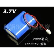 科諾-附發票 全新18500 3.7V 電池 2個並聯 2800mAh 擴音器 藍芽音響#H049C