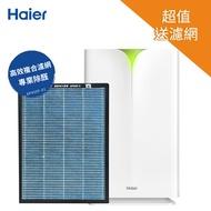 【防疫大降價】 Haier 海爾 醛效抗敏大H空氣清淨機 AP450 抗PM2.5 / 除甲醛