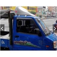 台灣製造 三菱菱利 小貨車 專用 車頂順風板 隔熱 擾流板 玻璃纖維