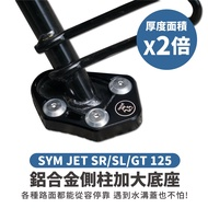 Gozilla鋁合金側柱加大底座 增厚底座 SYM Jet SR SL jetsr GT 125 super2 適用
