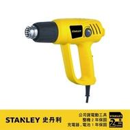 【Stanley】美國 史丹利 STANLEY 1500W 熱風槍(ST-EL670)