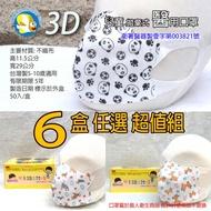 [台灣製 兒童 立體口罩 ] 台灣康匠 拋棄式 兒童 立體 醫用口罩 任選6盒 超值組 每盒50入