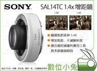 數位小兔【SONY SAL14TC 1.4x 增距鏡】1.4倍 加倍鏡 增距鏡頭 E接環 單眼 公司貨