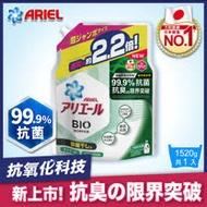 【日本 ARIEL】新升級超濃縮深層抗菌除臭洗衣精補充包 1520gx1包 (室內晾衣型)