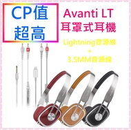 Moshi Avanti LT 耳罩式耳機 Lightning 音源線 + 3.5MM 音源線 iPhone 平板 手機