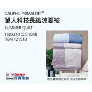 ❤COSTCO》Caliphil PrimaLoft 長纖涼夏被 150 X 210 公分《 好市多 嗨! CP 》