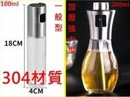 【嚴選SHOP】噴霧式油瓶 調味瓶油罐 氣炸鍋專用 玻璃油壺 分裝瓶 玻璃 油罐 噴霧罐 廚房噴油罐 化妝水【K128】