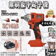 可刷卡分期 高扭力350N.m ASAHI ❘ SC1625 雙電池 ❘ 無碳刷 衝擊扳手 起子機 電動板手 21V
