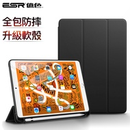 ESR億色iPad8/iPad7/Air4/Air3/Mini5保護套 皮套 軟邊全包支架保護殼智能休眠 優觸筆槽系列
