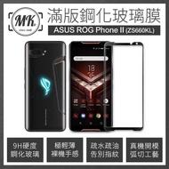 【MK馬克】ASUS ROG Phone II ZS660KL 滿版9H鋼化玻璃保護膜 保護貼 - 黑色