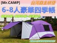 [Mr.CAMP]台灣自主研發@2020年式全能型旗艦版@ 6-8人豪華四季帳篷(全配)