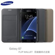 Samsung Galaxy S7/S7 edge 原廠 皮革翻頁式皮套
