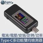 UniSync Type-C多功能雙向電流電壓檢測器/測試儀 黑