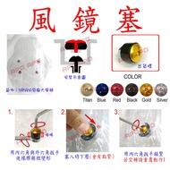 APO~F5-1-C~SMAX原廠風鏡專用裝飾塞/SMAX風鏡塞/SMAX155風鏡塞/2PE風鏡用螺絲孔塞單顆$25