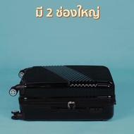 """ราคาถูกที่สุด กระเป๋าเดินทางขนาด 24 นิ้ว Suitcase 24"""" จัดส่งพรุ่งนี้"""